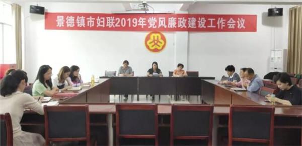 市妇联召开2019年党风廉政建设工作会议