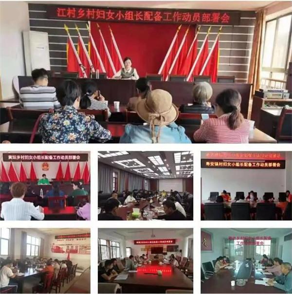 浮梁县村妇女小组长配备工作火热进行中