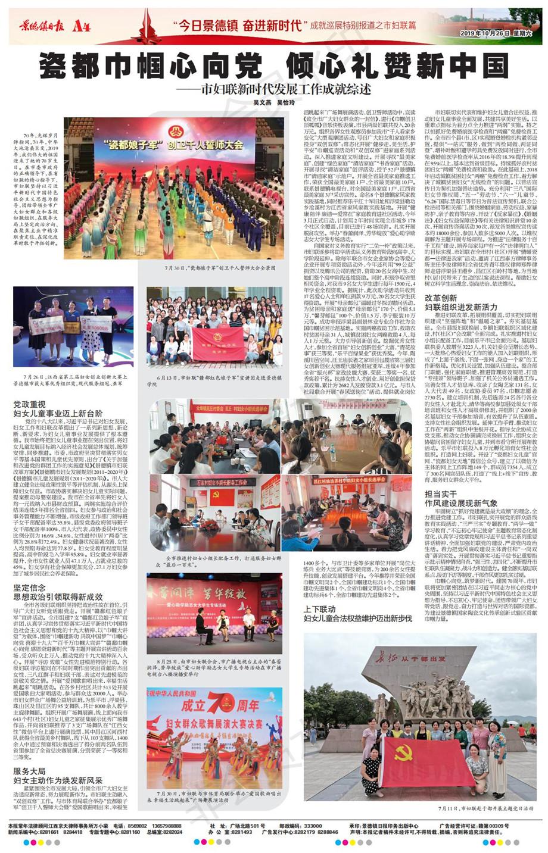 瓷都巾帼心向党倾心礼赞新中国——市妇联新时代发展工作成就综述